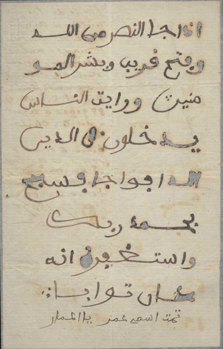 "Handwritten chapter from the Qur'an, ""Surat al-Nasr,"" Omar Ibn Said, ca. 1820s, courtesy of Documenting the American South, The University of North Carolina at Chapel Hill."