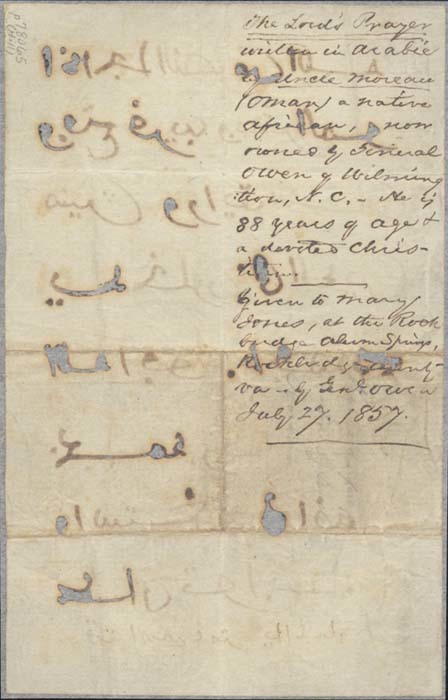 """Handwritten chapter from the Qur'an<em>,</em> """"Surat al-Nasr,"""" Omar Ibn Said, ca. 1820s, courtesy of Documenting the American South, The University of North Carolina at Chapel Hill."""