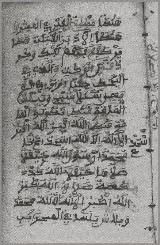 Pages from Bilali Muhammad's Diary, Bilali Muhammad, Sapelo Georgia,  c. 1840's. Courtesy of Georgia State Library